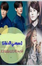 خطفوني فعشقتهم (مصاصي الدماء) by kyumary