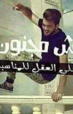 عبط المراهقه  by anwarya
