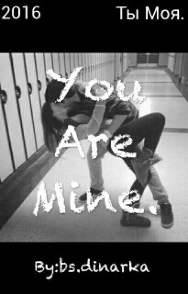 You Are Mine. (Ты Моя.)  #Wattys2017