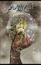 علوم الأساطير by Rare_Alice