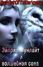 Эйприл Мунлайт и волшебная сова by WitchOfTheDarkness