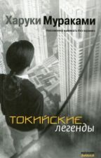 Харуки Мураками  Токийские легенды (Tokyo kitanshu)  by MarinaKorneva
