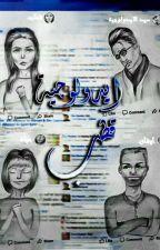 أيـديـولـوجـيـة قُـطـب  by ShahZanan5