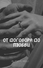 От договора до любви by Alannis_Kelli