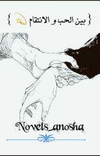 بين الحب و الانتقام by novels_anosha