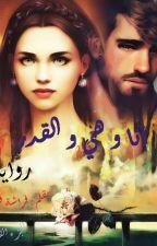أنا و هي و القدر by SaritaFarouha