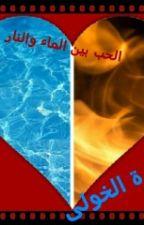 رواية الحب بين الماء والنار  by HabibaAli229