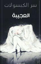 سر الكبسولات العجيبة by Noura6