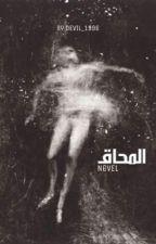 المحاق. by Devil_1996