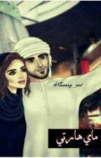 ماي هارتي (قلبي) by rewayat_nemo