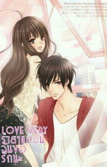 Love Very ร้ายๆแบบนี้ฉันขอรักนะ!!