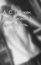 А. С. Пушкин. Станционный смотритель. by Yasajon