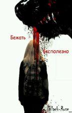 Бежать бесполезно ( Ремонт)  by Black-Rose_