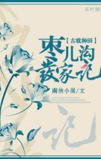 Tảo nhi câu phát gia ký - Nam Hiệp Tiểu Triển by xavien2014