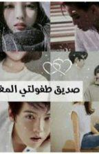 تخيل للوهان by Marwa597