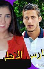 حارس الاهلى  by nanamanar