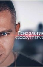 Психология Oxxxymiron by ZloyPool