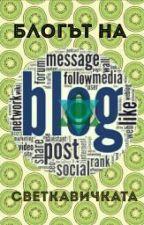Блогчето На Светкавичката ( Съобщения И Простотии) by RideTheLighting