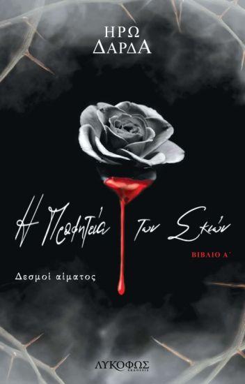 Shh...Vampires.. [Υπό Διόρθωση]