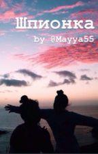 Шпионка  #Wattys2016 by Mayya55