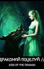 Драконий поцелуй//Kiss of the Dragon by KsenyPryadko