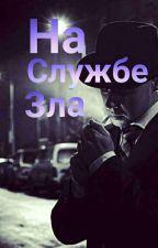 На Службе Зла by 12Nike34