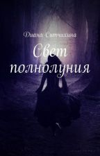 Свет полнолуния by Diana2708