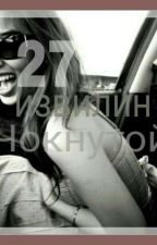 27 ИЗВИЛИН ЧОКНУТОЙ by Fenix1835