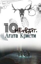10 негритят by Saliyat05