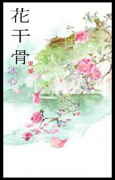 [Hoa Thiên Cốt] Mặc Nghi truyện