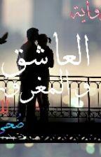 العاشق والمغرورة  by DuhaArt