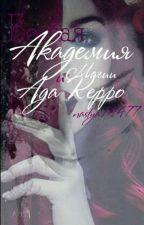 Боевая Академия Магии и Ада Керро. by nastya14477