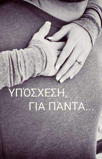 Καποτε ειχες υποσχεθει