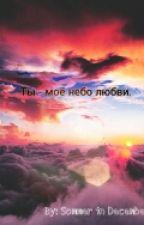 Ты - моё небо любви.  by SommerinDecember