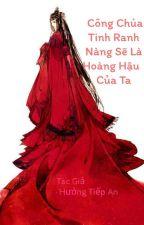 Công chúa tinh ranh nàng sẽ là hoàng hậu của ta [HOÀN] by Junie0501