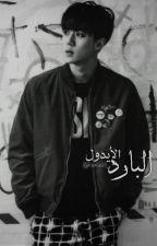 الأيدول البارد by novels_exo91