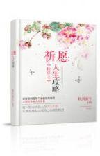 Mau Xuyên Chi Kỳ Nguyện Nhân Sinh Công Lược [End] by vuthiphuongtrang