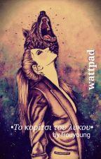 Το κορίτσι του λύκου (Ολοκληρωμένη) by frouyoung