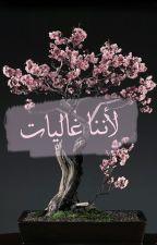 لأننا غاليات 💎 by princessedislam