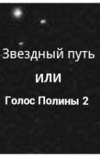 Звездный Путь( Голос Полины 2) by Katerina_1987