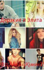Дерзкие И Элита by AlinkaKiosse19