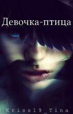 Девочка-Птица by Kriss19_Tina
