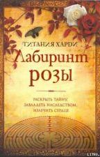 Лабиринт Розы by ellohar