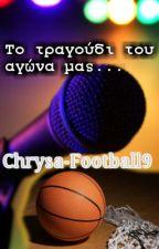 Το τραγούδι του αγώνα μας... by Chrysa-football9