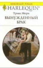 Вынужденный брак by KarenKhachatryan