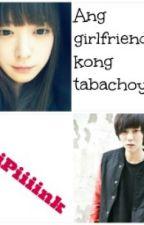 Ang girlfriend kong tabachoy by chaerash