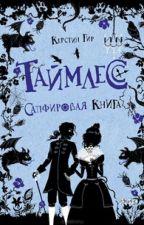 Таймлесс:Сапфировая Книга by Karina____Styles