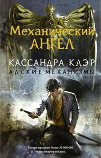 Адские Механизмы. Механический Ангел. Кн.1 Кассандра Клэр