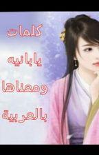 كلمات يابانيه ومعناها بالعربيه by Ruannnnn