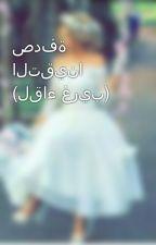 صدفة التقينا (لقاء غريب) by Rewayat__Haneen